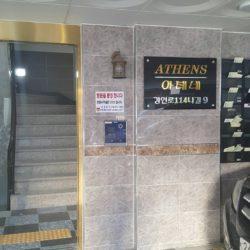 シンギル、ヨンドゥンポ 新築アテネビラ