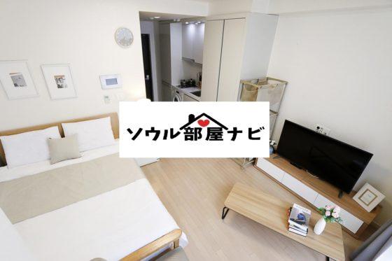 【江南駅 オフィステルGN12】