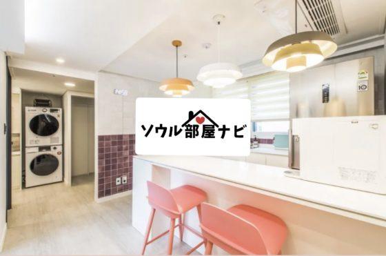 【建国大・漢陽大エリア シェアハウス500】